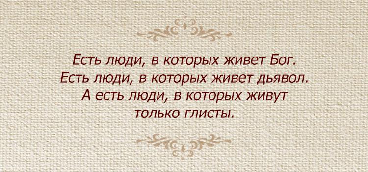 Есть люди, в которых живет Бог. Есть люди, в которых живет дьявол. А есть люди, в которых живут только глисты.
