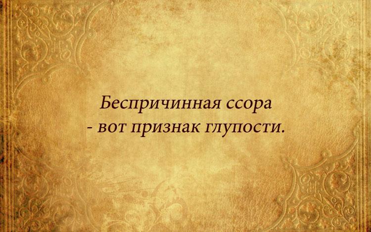 афоризмы философов