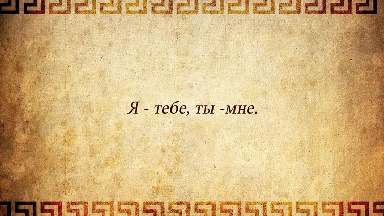 я - тебе, ты - мне
