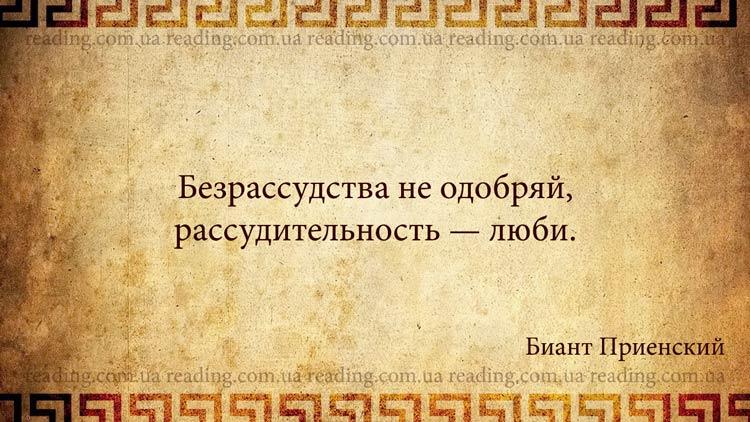 7 греческих мудрецов