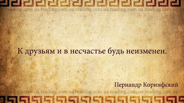 7 мудрецов античной философии