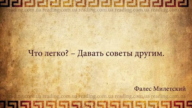 7 мудрецов древней греции