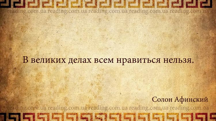 афоризмы древних философов