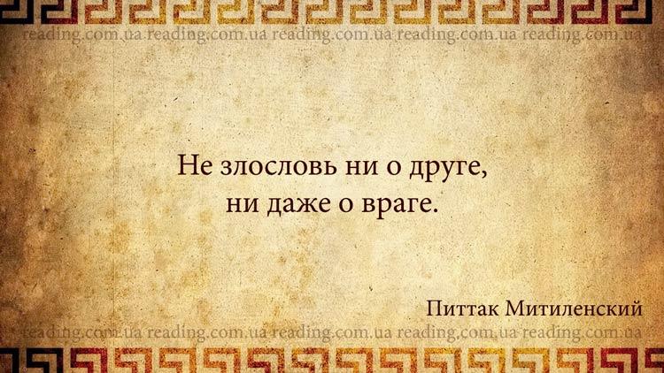 афоризмы древних философов и мудрецов