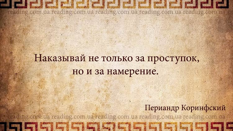 афоризмы древних мудрецов