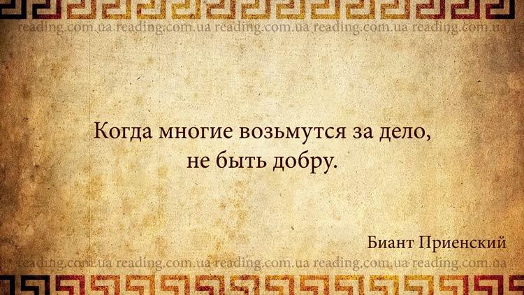 афоризмы мудрецов