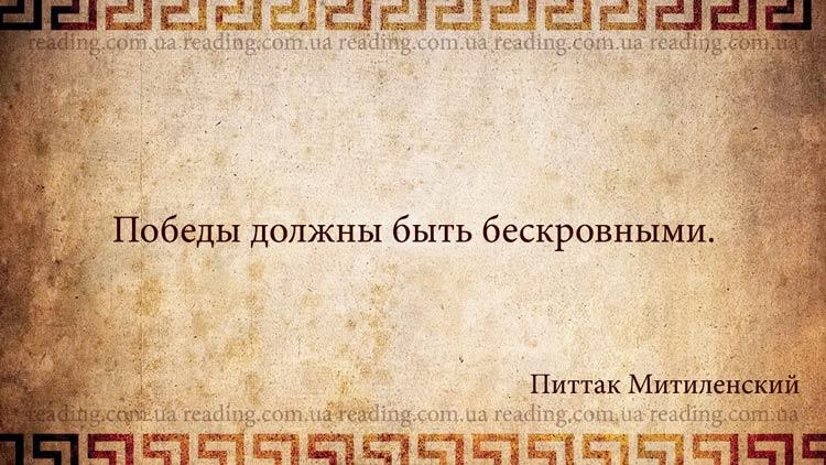 афоризмы великих мудрецов