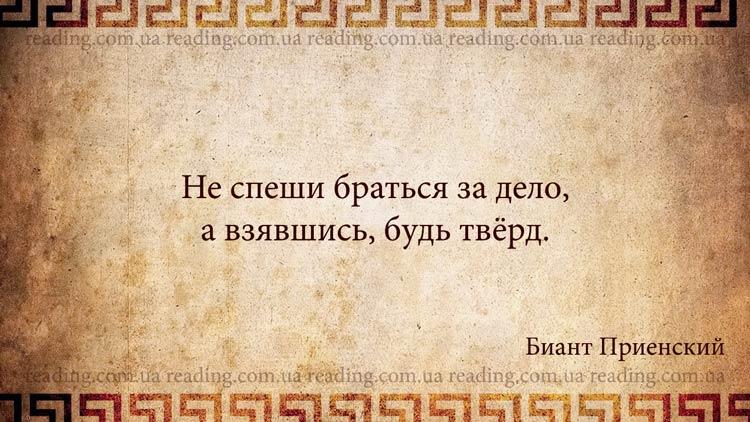 биант приенский