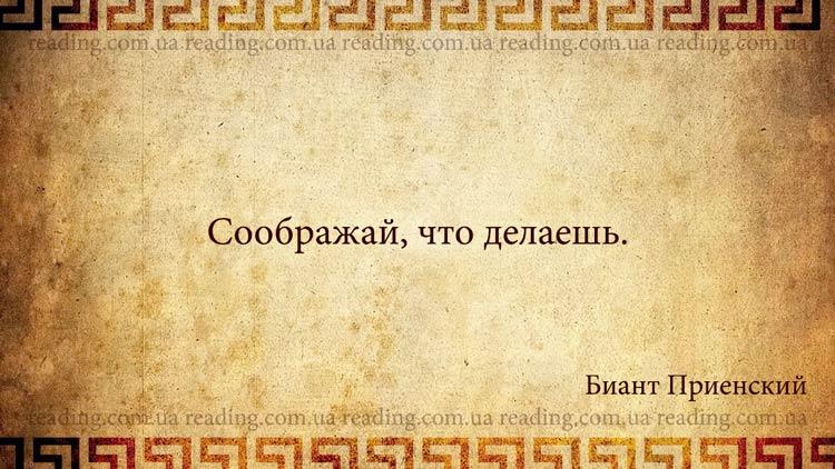 биант приенский цитаты