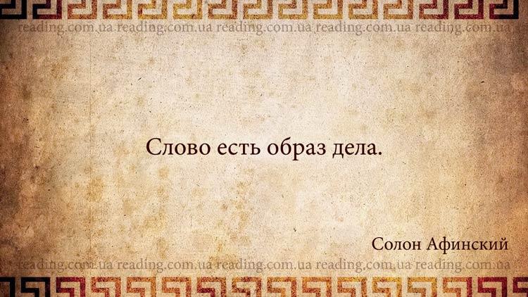 цитаты древних мудрецов