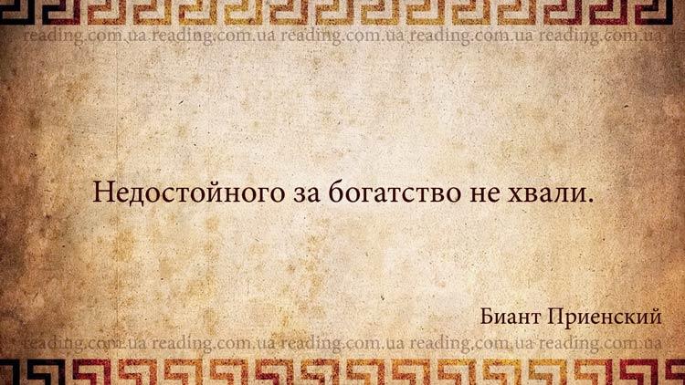 цитаты мудрецов