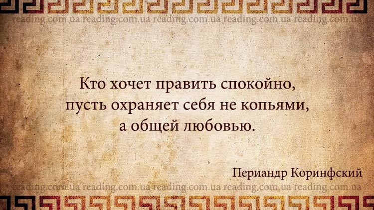 цитаты великих мудрецов