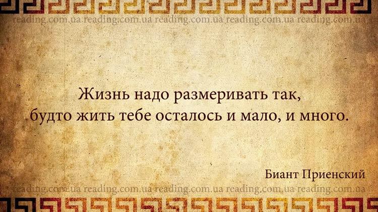 древнегреческие мудрецы