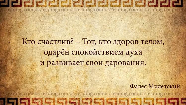 фалес милетский цитаты