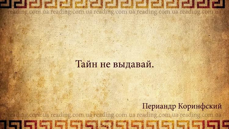 фразы мудрецов