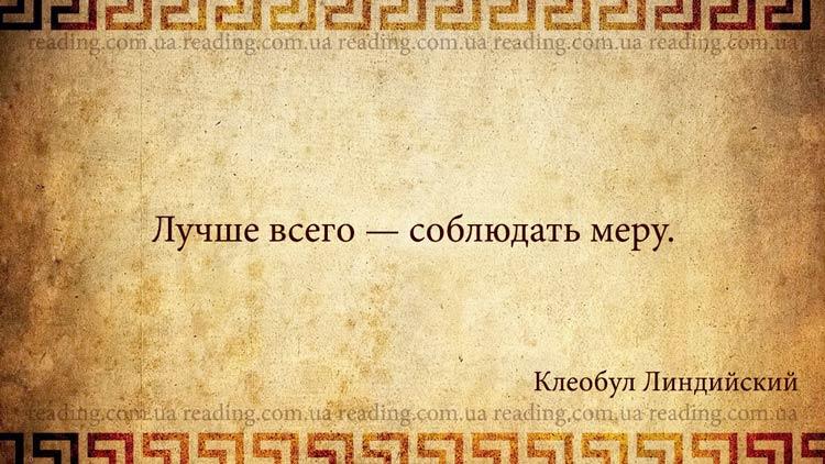 греческие мудрецы