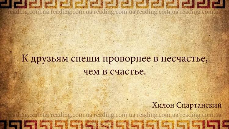 изречения древних мудрецов