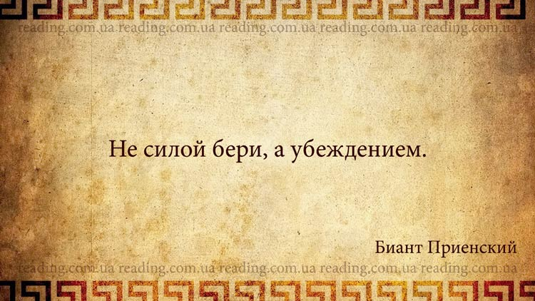 изречения мудрецов