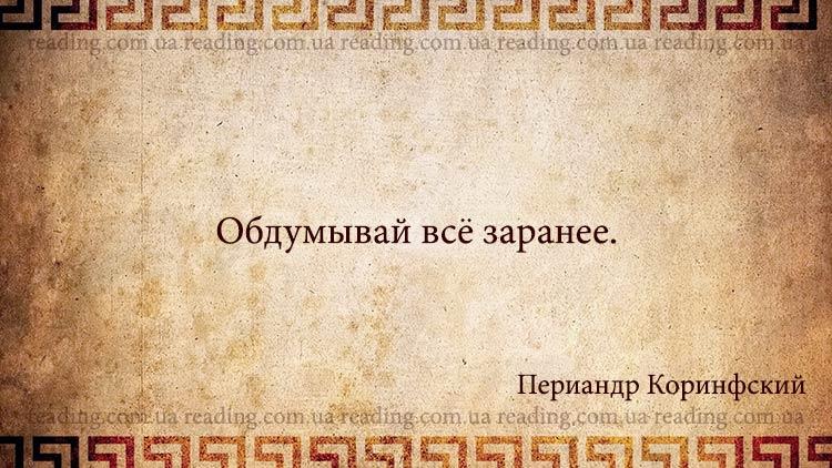 изречения семи мудрецов