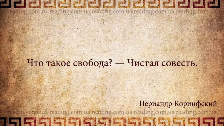 мудрецы о жизни