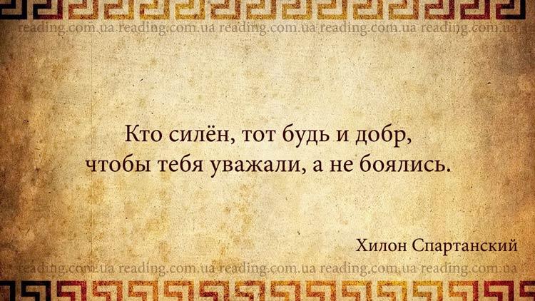 мудрость семи мудрецов