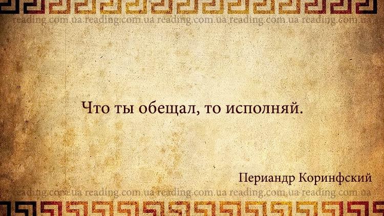 периандр коринфский цитаты