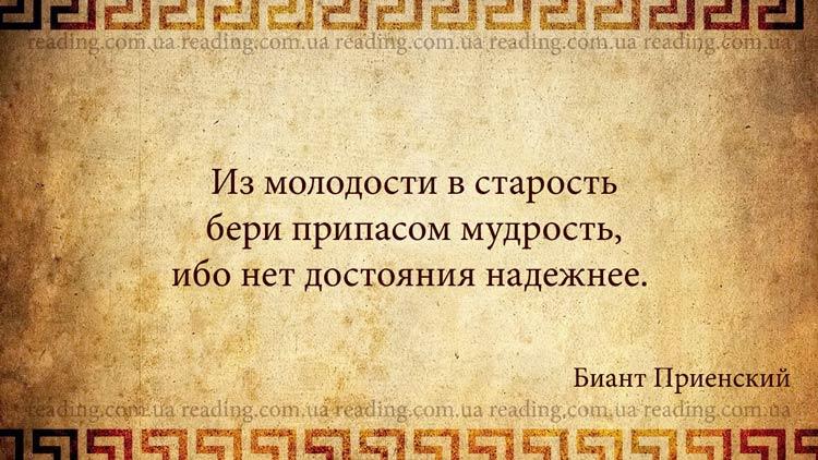семь мудрецов античной философии