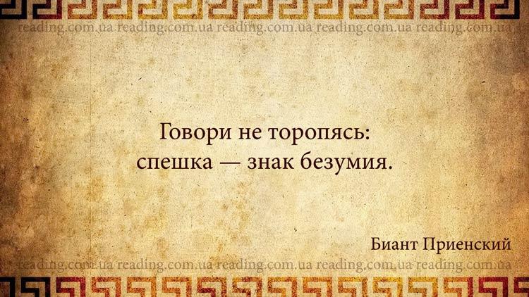 семь мудрецов древней греции