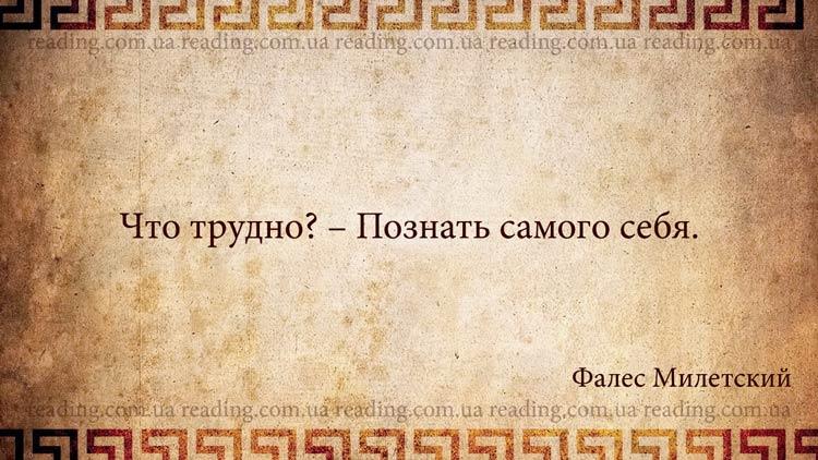 семь мудрецов древности