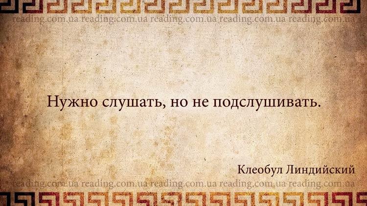 слова мудрецов