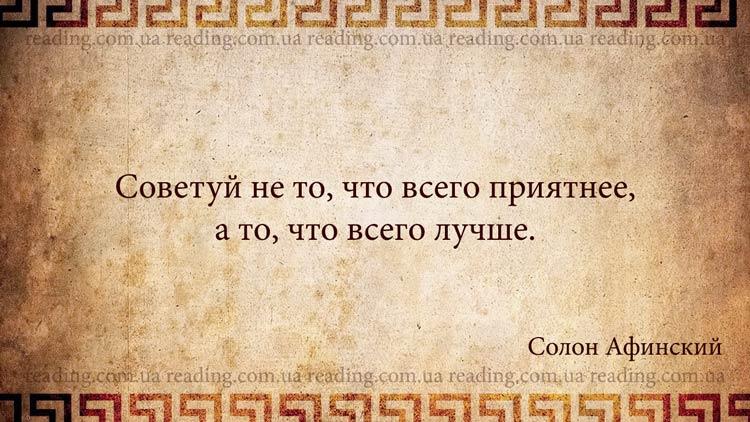 солон афинский цитаты