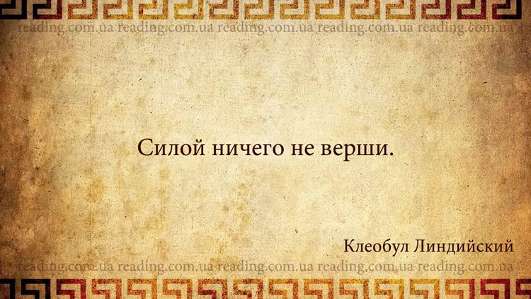 великие изречения мудрецов