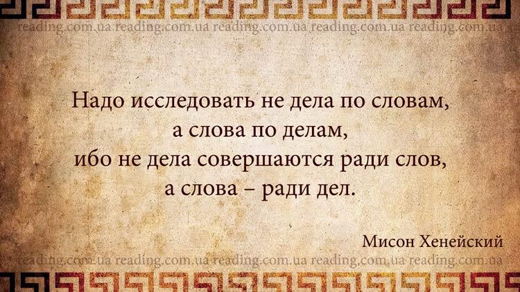 великие высказывания мудрецов