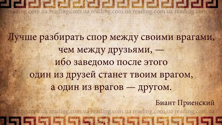 высказывания древних мудрецов