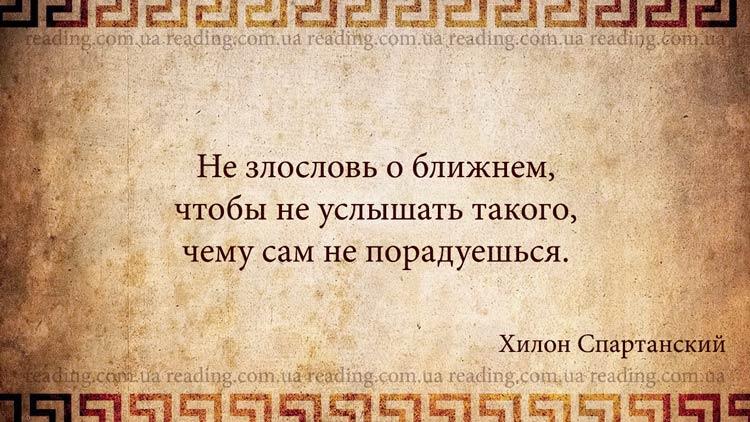 хилон спартанский цитаты