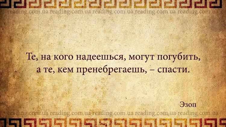 афоризмы древней греции