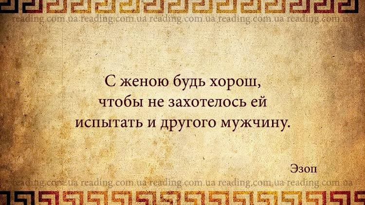 афоризмы эзопа