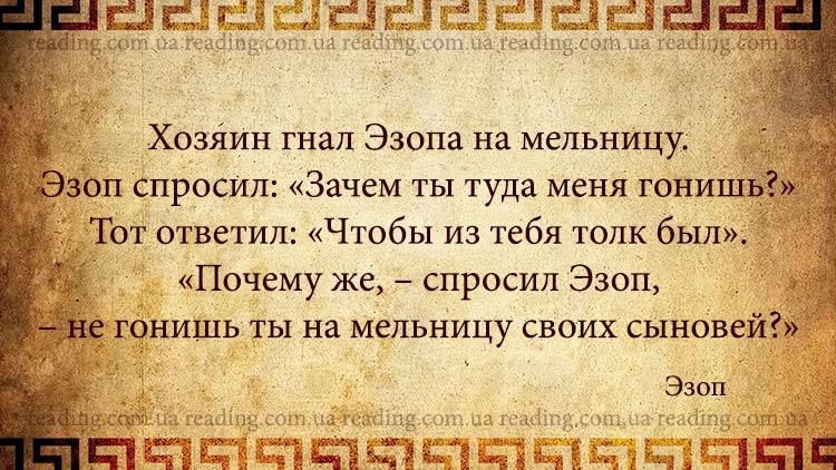 древнегреческие афоризмы