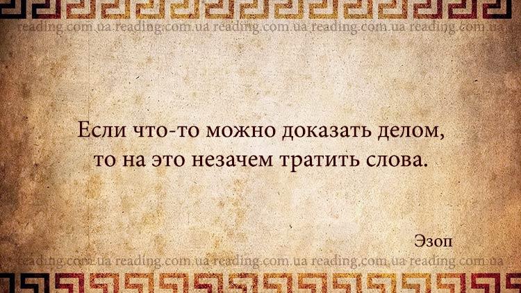 древнегреческие цитаты