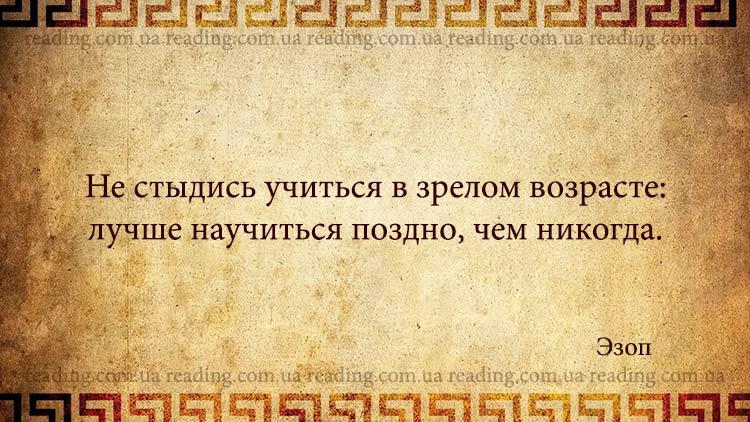 эзоп цитаты