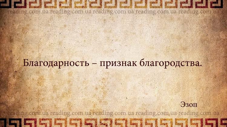 эзоп древнегреч баснописец