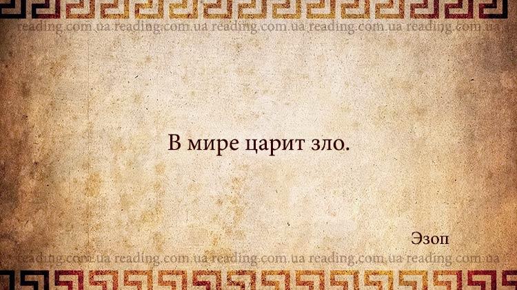 философ эзоп