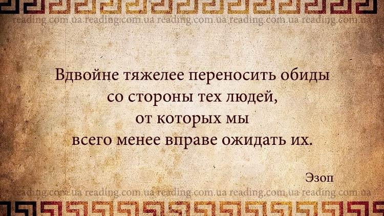 высказывания древнегреческих философов