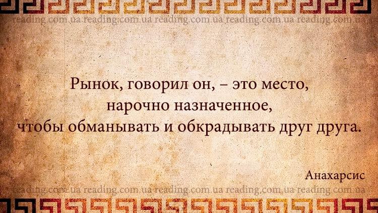 анахарсис цитаты и афоризмы