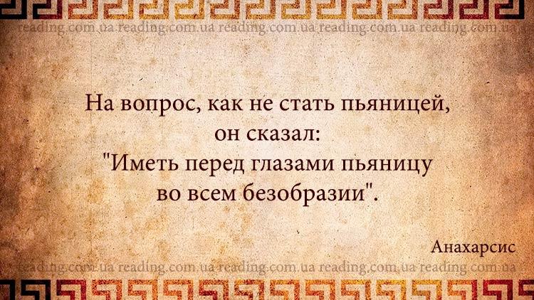 анахарсис скифский