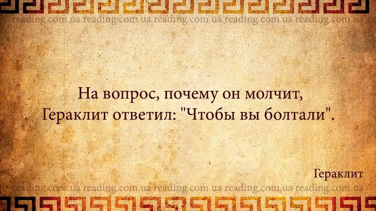 древнегреческий философ гераклит