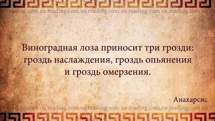 философ анахарсис