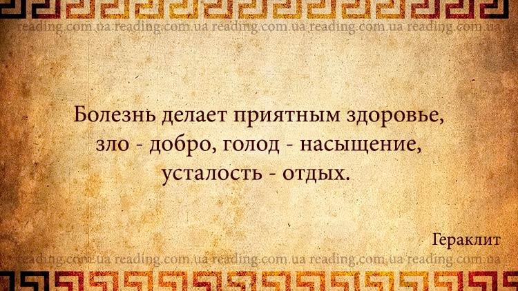 фразы гераклита