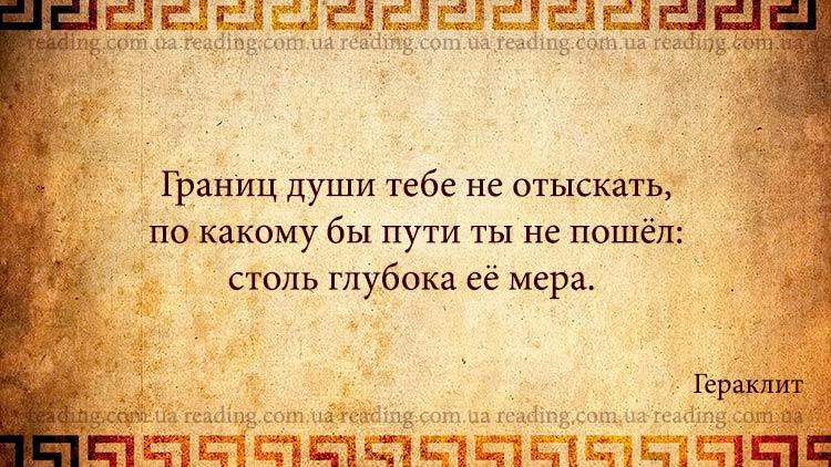 гераклит цитаты