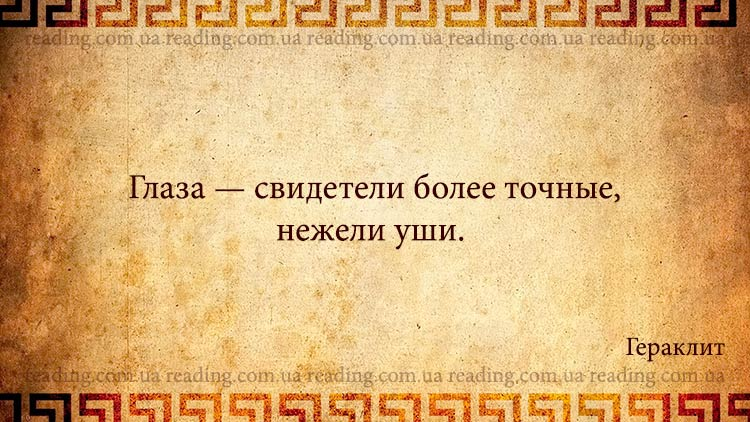 гераклит эфесский цитаты